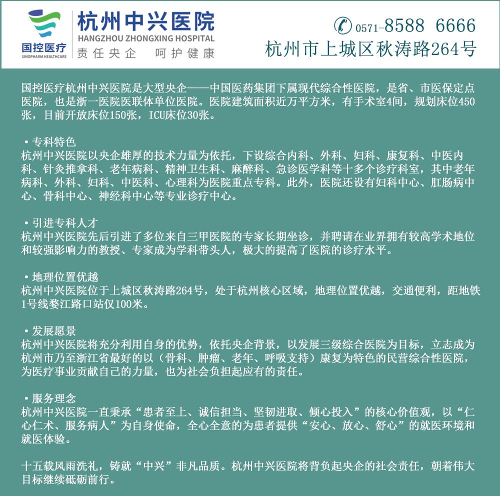 杭州中兴医院|中国医药集团下属医院|医保定点医院